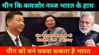 India to be Help Taiwan for World health organization membership seat | भारत बनेगा W.H.O का Chairman