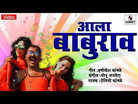 Ala Baburao - Extended - Sumeet Music