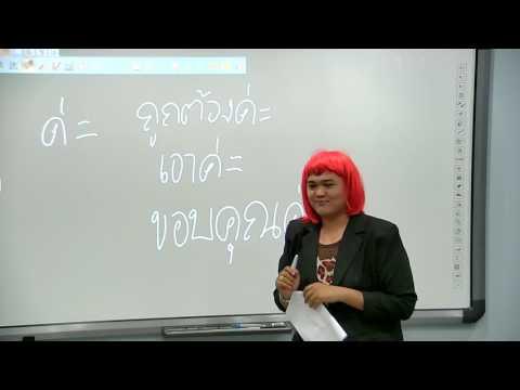 Reach iClassroom Demo in Thailand
