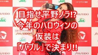 関連動画はコチラ □ウチのガヤがすみません!平野ノラ 2016-09-19 https:...