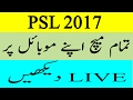 How To Watch PSL 2017 Live On Mobile Phone