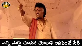 Rajinikanth Best Dialogue Scene - Pedarayudu Movie Scenes - Mohan Babu, Bhanu Priya, Soundarya - SVV