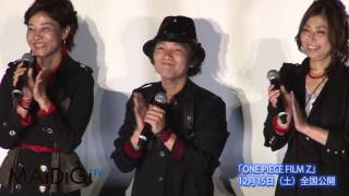 「ONE PIECE FILM Z」プレミアム試写会舞台あいさつ2 #ONE PIECE #Japanese Anime