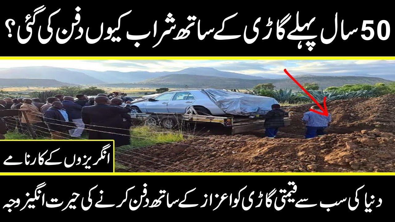 superb reason behind amazing ceremony of car with bottle in urdu hindi | Urdu Cover