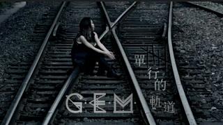 G.E.M.鄧紫棋 單行的軌道 One Way Road