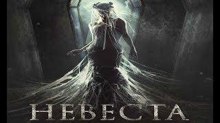 The Bride 2 official trailer (HD) 2018 Miroslava Karpovich