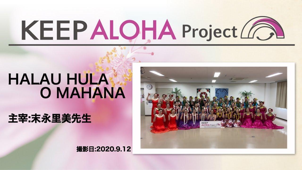 プロジェクト キープ アロハ