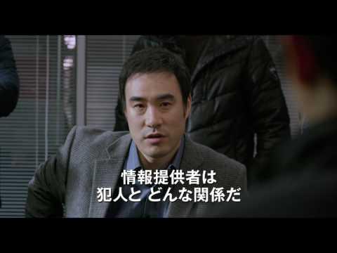 「造られた殺人」予告編