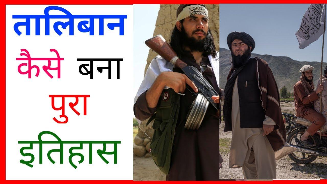 Taliban आखिर कौन है ? जाने कैसे बना !  Full History of taliban in hindi (F1) Who is Taliban in afgan