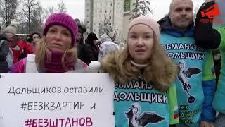 Истории обманутых дольщиков Московской области