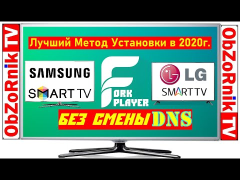 Рабочий Метод в 2019! ForkPlayer Без Смены DNS для Smart TV Samsung/LG/Philips
