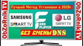 Рабочий Метод в 2019! ForkPlayer Без Смены DNS для Smart TV Samsung/LG/Philips