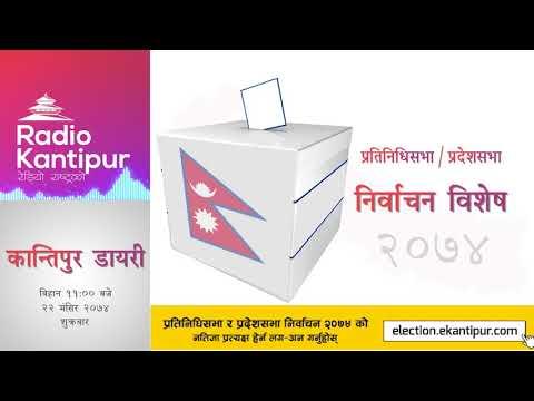 Kantipur Diary 11:00am - 08 December 2017