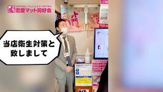 恋愛マット同好会のお店動画
