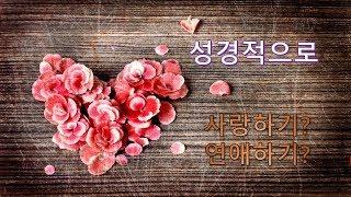 바이블 톡톡 - 사랑 & 연애
