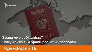 Зрада чи необхідність? Чому кримчани брали російські паспорти | Крим.Реалії ТБ