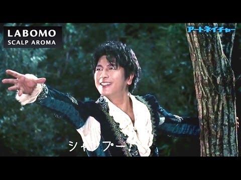 及川光博 ラボモ CM スチル画像。CM動画を再生できます。