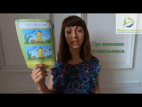 Особенности внимания детей дошкольного возраста
