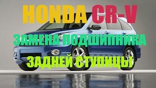 Honda CRV - замена подшипника задней ступицы(, 2016-08-30T04:37:43.000Z)
