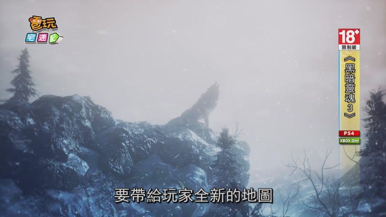 《黑暗靈魂3》DLC發布 欲罷不能的死亡快感又要高潮啦!_電玩宅速配20160830 - YouTube