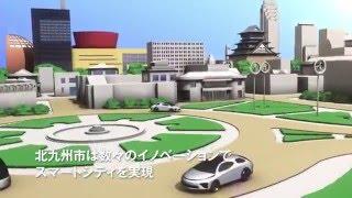 Smart City –Innovation and Partnership-(ダイジェスト) 日本語版