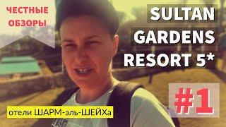 ЕГИПЕТ. Обзор отеля Sultan Gardens Resort 5*