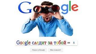 Google следит за тобой. Как защитится?...