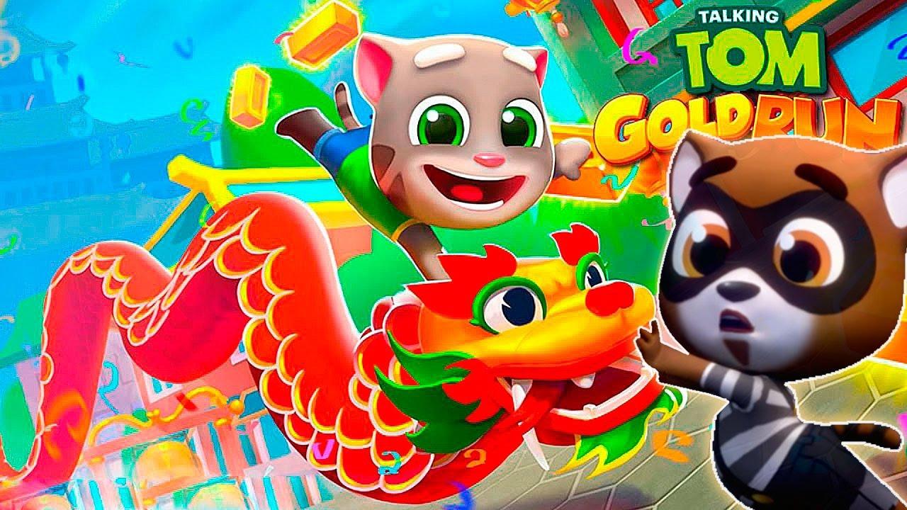 Игра онлайн кот том бег за золотом