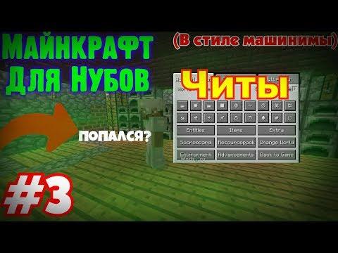 #3 Майнкрафт Для НУБОВ. Нуб ЧИТЕР!? / Машинима Мультик Minecraft
