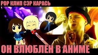 ОН ВЛЮБЛЕН В АНИМЕ (Pop История о любви и жизни) Сэр Карась