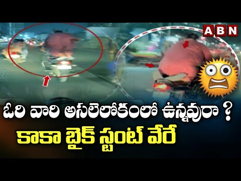 Man With Different Bike Stunt In Hyderabad Roads Goes Viral | Special Report | ABN Telugu teluguvoice
