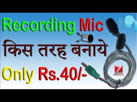 Make Best Recording Microphone at Home Only Rs. 40/- 🗣 अब कभी महेंगे MIC खरीदने की ज़रुरत नहीं ✔