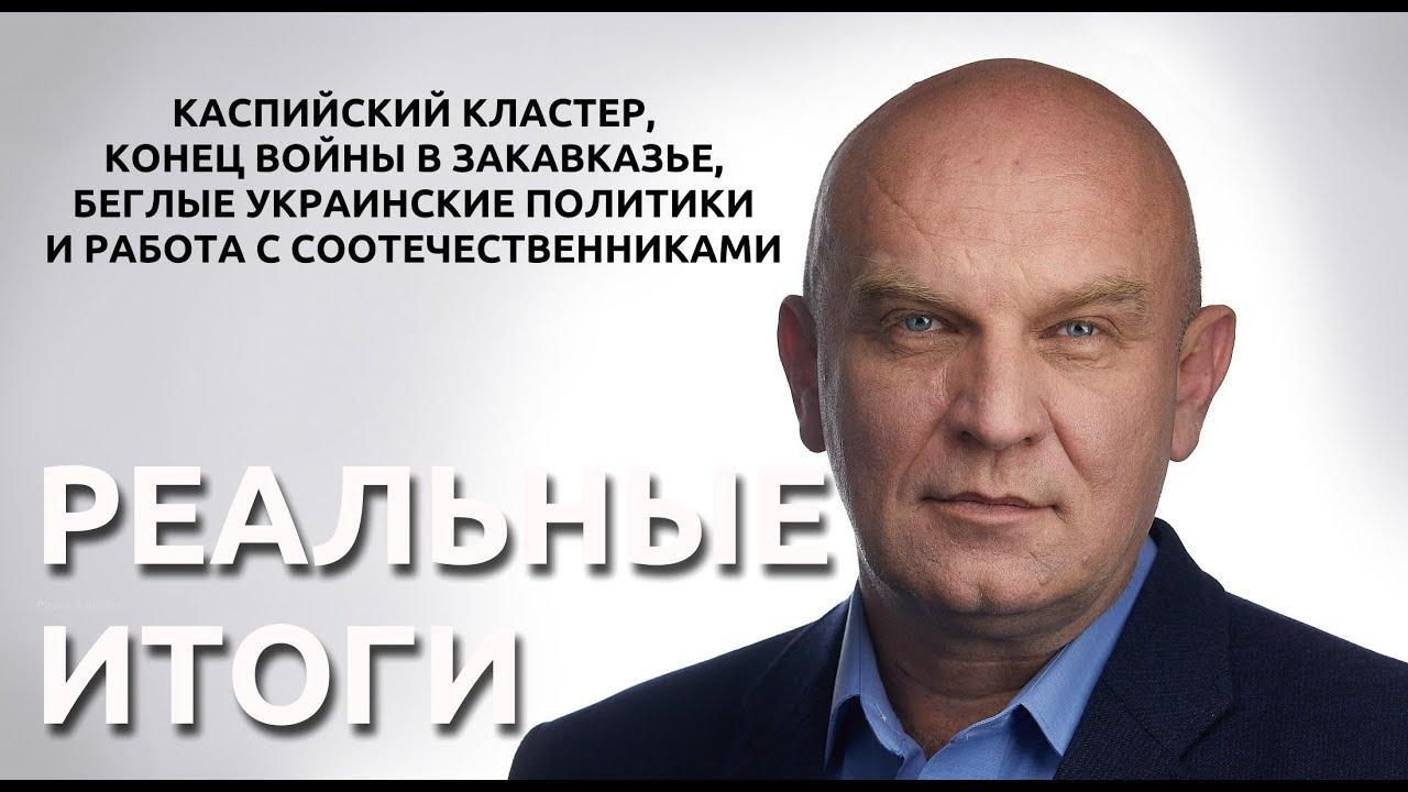 Каспийский хаб, Путин закончил войну, беглые украинские политики и выборы в Молдавии