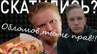Обломов,ты не прав,Вкусные суши не так хороши!!!