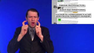 «Большой Брат» в «Большом яблоке»: на улицах Нью-Йорка размещают скрытые микрофоны(Полиция Нью-Йорка разместила по всему городу сотни скрытых микрофонов. По замыслу они должны отслеживать..., 2015-03-25T05:39:48.000Z)