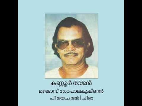 Nadangalay nee varoo | Kannur Rajan