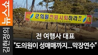 """전 여행사 대표 """"도의원이 성매매까지...막장…"""