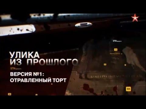 Улика из прошлого - Убийство Надежды Крупской