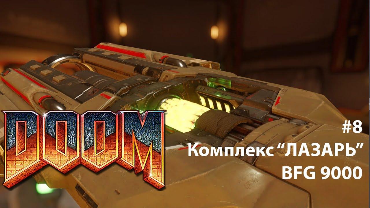 Doom 4 идите в комплекс лазарь