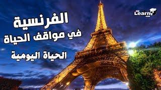تعليم اللغة الفرنسية للمبتدئين - الحياة اليومية