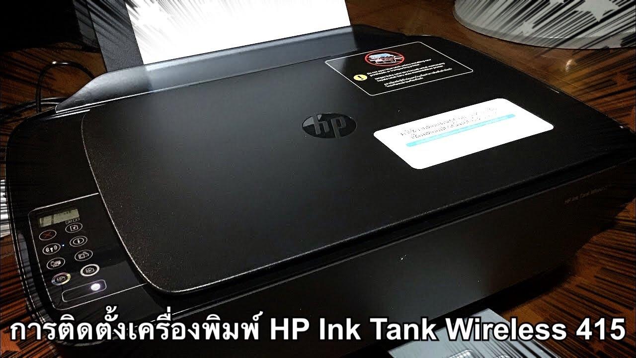 การติดตั้งเครื่องพิมพ์ HP Ink Tank Wireless 415