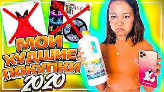 МОИ ХУДШИЕ ПОКУПКИ В 2020 ГОДУ/Видео Мария ОМГ