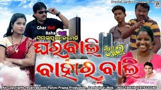 Download Gharbali Au Baharbali // New Sambalpuri Comedy // PP Production Mp3