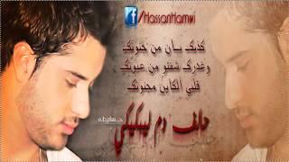 Houssam Taha - Kayen Majnounik (Master) حسام طه - كاين مجنونك