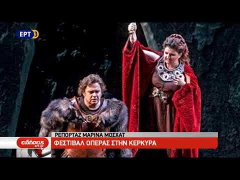 Dionysia Opera Festival στην Κέρκυρα