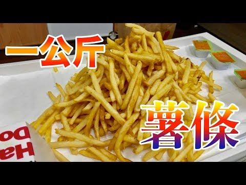 挑戰吃完一公斤的薯條   HOOK