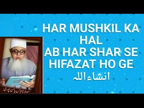 Moulana Yunus Palanpuri  - Har qism kay shar se Hifazat - Aik bht hi Asaan our simple Azmooda Wazifa