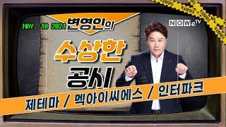 [나우경제TV] 변영인의 수상한 공시: 제테마 / 멕아…