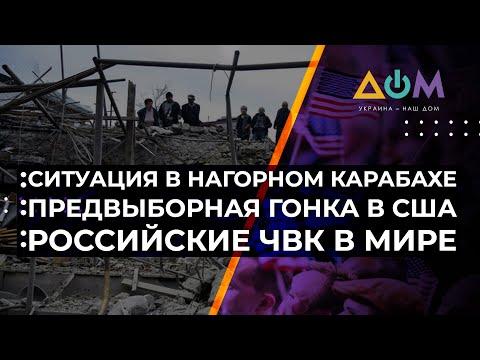 Противостояние Азербайджана и Армении, США накануне выборов и влияние ЧВК РФ. Полный разбор