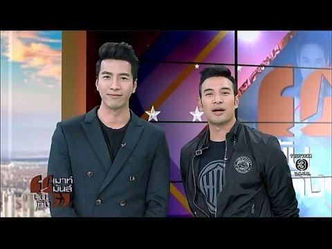 ย้อนหลัง เมาท์มันส์บันเทิง | โย่ง อาร์มแชร์ - เกรท วรินทร  | 05-01-60 | TV3 Official